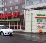 Универмаг «ПЛАМЯ-81»